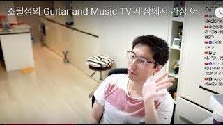 Baixar 조필성의 Guitar and Music TV-세상에서 가장 어려운 테크닉(음악으로 돈버는 법)