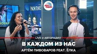 🅰️ Премьера! Артём Пивоваров feat. Ёлка - В Каждом Из Нас (LIVE @ Авторадио)
