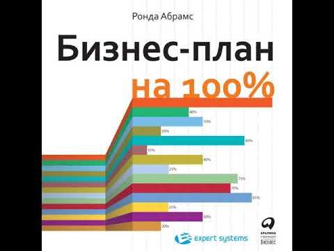 Ронда Абрамс – Бизнес-план на 100%. Стратегия и тактика эффективного бизнеса. [Аудиокнига]