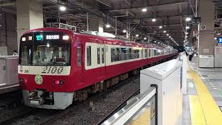京急2100形2149編成 えこきゅん号71A ウィング号京急久里浜行き 上大岡駅発車