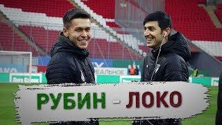 «Рубин» - «Локомотив» | Репортаж