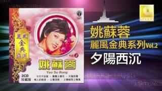 姚苏蓉 Yao Su Rong - 夕陽西沉 Xi Yang Xi Chen (Original Music Audio)