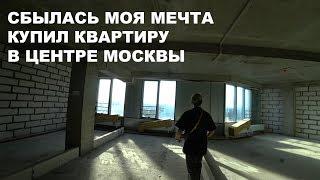 СБЫЛАСЬ МОЯ МЕЧТА ! КУПИЛ КВАРТИРУ В ЦЕНТРЕ МОСКВЫ ! Vlog² 11