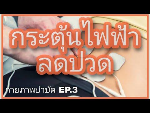 วิธีกระตุ้นไฟฟ้าลดปวด TENS (กายภาพบำบัด EP.3)   Yu clip