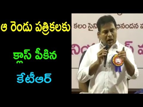 ఆ రెండు పత్రికలకు TRS Working President KTR Speech At Ramayana auditorium | Cinema Politics