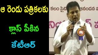 ఆ రెండు పత్రికలకు TRS Working President KTR Speech At Ramayana auditorium | Cinema Politics