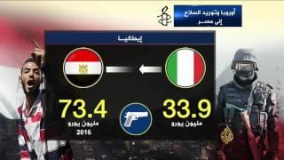 أوروبا وتوريد السلاح إلى مصر