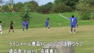 2009年10月4日 ラインメール青森FC VS 遠野クラブ ダイジェスト thumbnail