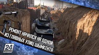 Ремонт начался на одной из главных улиц Шымкента