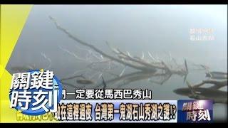 台灣第一鬼湖石山秀湖之謎!?2011年 第1219集 2200 關鍵時刻
