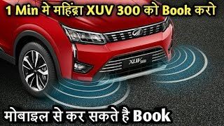 How To Book Mahindra XUV 300 Online Booking    Tech with Sid