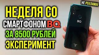Неделя со смартфоном BQ - Эксперимент! Не реклама! BQ Magic O 6424L за 8500 рублей