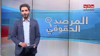 الحرب الإقتصادية ... حرب تأبى الإنتهاء   | المرصد الحقوقي | تقديم اسامة سلطان | 09 - 04 - 2019