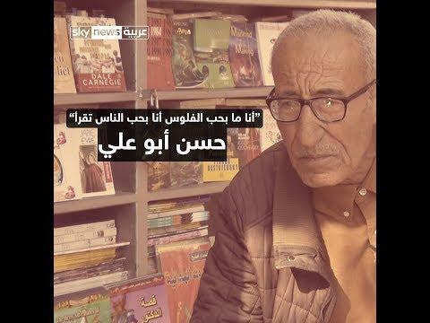 حسن أبو علي..  -عاشق الكتب-  - نشر قبل 6 ساعة