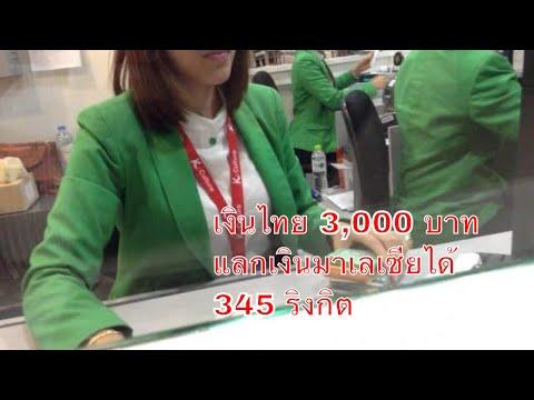 เงินไทย 3,000 บาท แลกเงินมาเลเซียได้ 345 ริงกิต