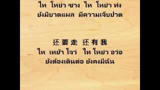 เพลงจีนเพราะๆ朋友 (เผิงโหย่ว) 周华健 (โจว ฮว๋า เจี้ยน) เพื่อน Friends.