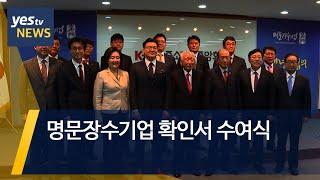 [yestv뉴스] 명문장수기업 확인서 수여식