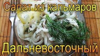 Салат из кальмаров Дальневосточный  рецепт(Салат из кальмаров Дальневосточный рецепт https://www.youtube.com/watch?v=Kyqjyse20PQ Подписывайтесь: ..., 2013-05-15T22:40:02.000Z)