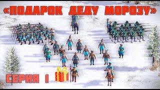 """Новогодний сериал: """"Подарок Деду Морозу"""" Серия #1 Казаки 3"""