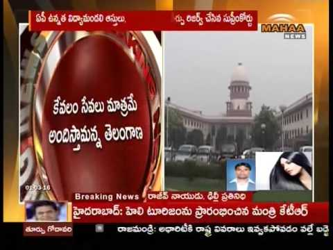 APCouncil of Higher Education,the Supreme Court Reserved Judgment in the case of assets, liabilities