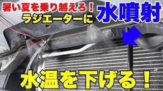【 DIYでできる!】運転中スイッチオンで水温を下げる装置作ってみた!