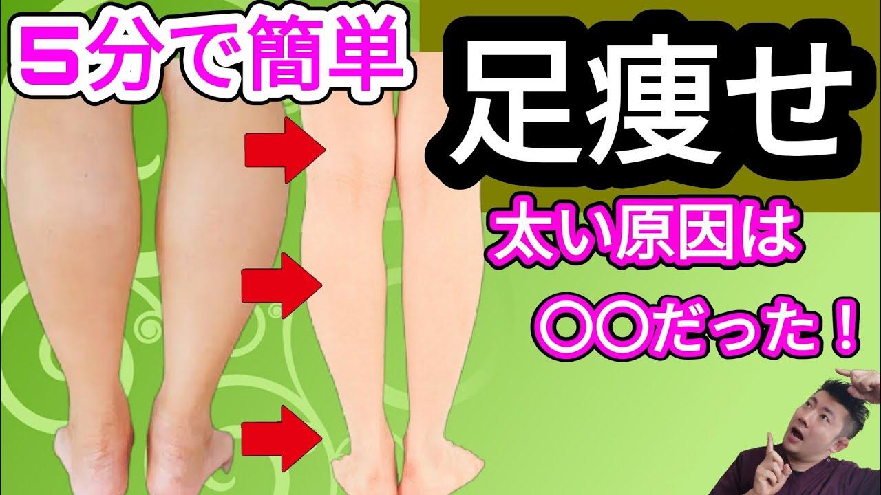 【脚やせ】ふくらはぎ痩せるストレッチ!足痩せ方法【足を細くする方法】太もも痩せ!脚痩せする方法