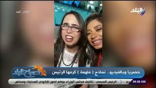 """ستوديو: هديل ماجد بعد تكريم الرئيس السيسي: """"ربنا استجاب لدعائي"""" (فيديو)"""