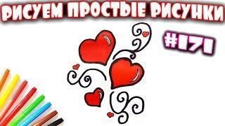 Простой рисунок #171. Как нарисовать красивые сердечки. Рисунки на День Святого Валентина
