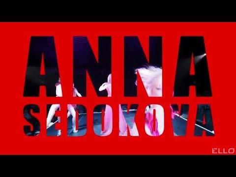 Анна Седокова - Самый лучший текст песни
