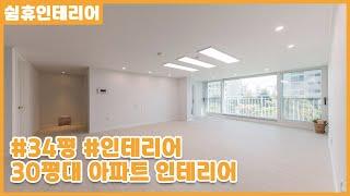 [30평대아파트인테리어]  심플&모던한 34평 …