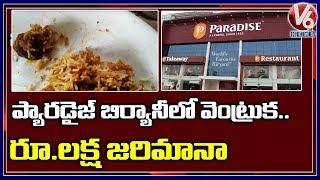 Food Safety Officials Fines 1 Lakh On Secunderabad Paradise Hotel  Telugu