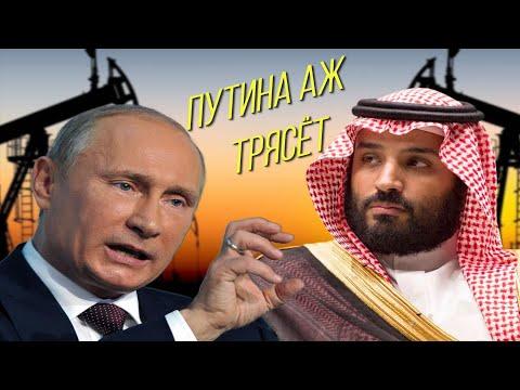 Знатно подгорело! Саудовская Аравия добивает Путина с двух сторон