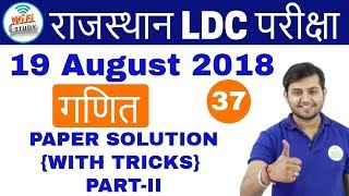 1:00 PM Rajasthan Special Maths by Sahil Sir|Day #37 | Paper Solution (with Tricks) Part II