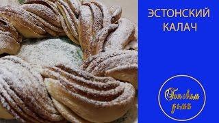 Эстонский калач (Эстонская выпечка)