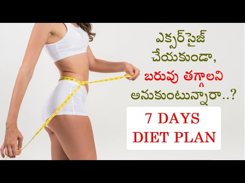 7 Days Diet Plan to Loss Weight in Telugu | How to Lose Weight at Home |Weight Loss Tips |Fat to Fit
