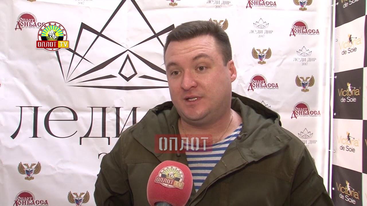 "• ""Леди ДНР 2017"" набирает обороты"