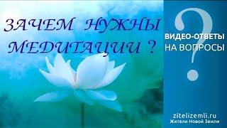 Фото Зачем нужны медитации? Всем ли они нужны? (Видео-ответ ЛАВИААНА)