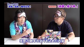 「エキセントリックコミックショー 永野と高城。Blu-ray&DVD」特別対談