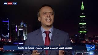 تنظيم الإخوان في اليمن.. خنجر في ظهر الشرعية والتحالف