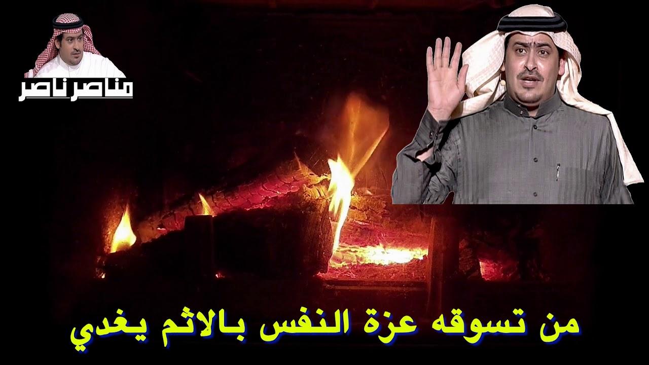 لا تعصب لابن عمك ، من أروع أبيات ناصر الفراعنة
