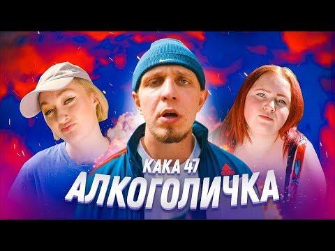 Артур Пирожков - Алкоголичка (Пародия By Kaka 47)