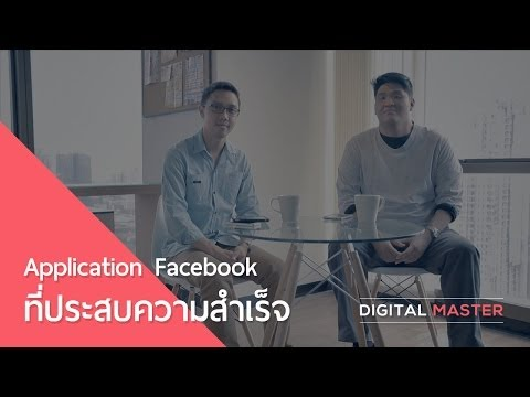 Digital Master Ep.1-2/3 -  SCB Friends Of The Year Facebook Application