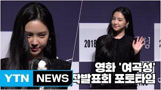 [Y영상] '여곡성' 손나은 '귀신 인형과 똑같죠?'(제작발표회 포토타임) / YTN