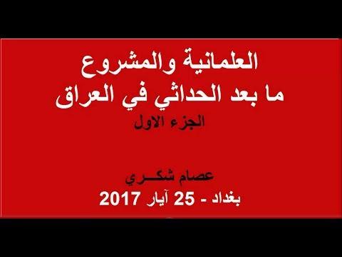 العلمانية والمشروع ما بعد الحداثي في العراق - الجزء الاول - عصام شكري - 06:39-2017 / 6 / 22