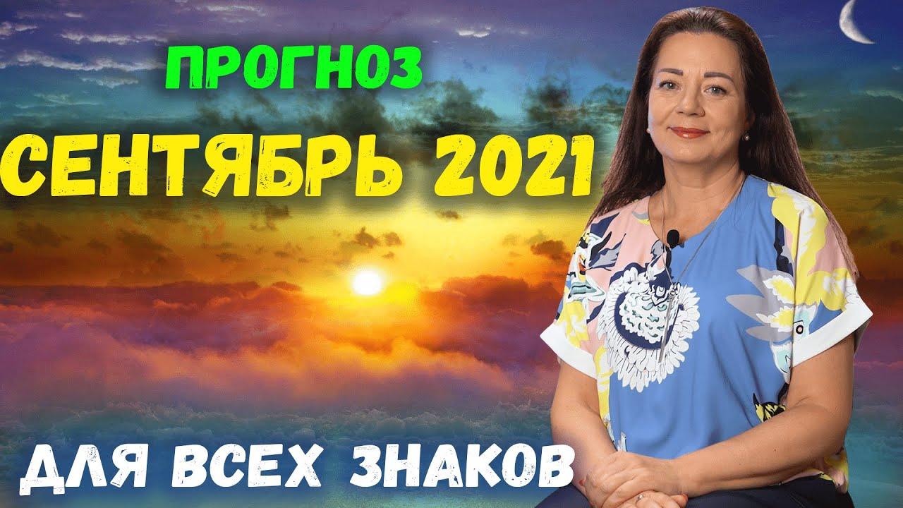 ПРОГНОЗ НА СЕНТЯБРЬ 2021 ДЛЯ ВСЕХ ЗНАКОВ ЗОДИАКА