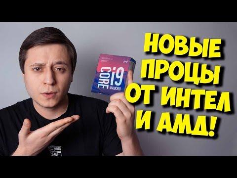 ЖДЕМ i9 И AMD RYZEN 9! / INTEL CORE i3, i5 И i7 В ПРОШЛОМ!