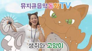 [뮤지큐음악동화TV] ?생쥐와 고양이? / 미야옹~난 …