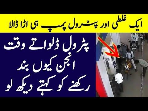 Petrol Dalway Waqt Bike Ka Engine Kiyun Band Kar Dena Chaheye | TUT