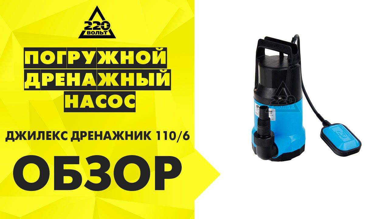 Погружной дренажный насос ДЖИЛЕКС ДРЕНАЖНИК 110-6