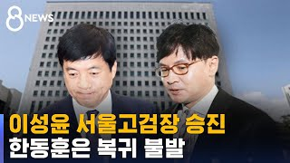 '피고인' 이성윤 서울고검장 승진…한동훈 복귀 불발 /…